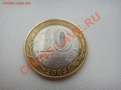 10 рублей Муром без гуртовой надписи RRR - DSC00775.JPG