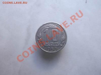 10 копеек 1953 до 1.10 - 10коп 1953 (3)