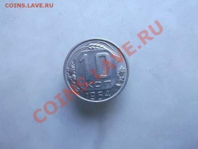 10 копеек 1954 до 1.10 - 10коп 1954 4