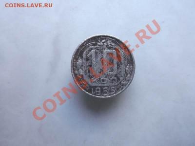 10 копеек 1955 до 1.10 - 10коп 1955