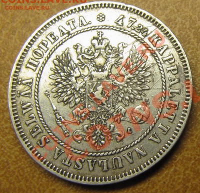 2 марки 1908 до 29.09.2013, 22:00 - IMG_0004.JPG