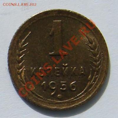 1 копейка 1956 АНЦ люкс до 01-10-2013 до 22-00 по Москве - ф 56 Р.JPG