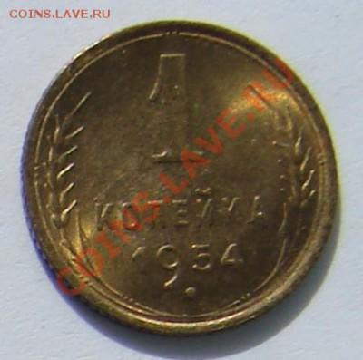 1 копейка 1954 АНЦ люкс до 01-10-2013 до 22-00 по Москве - ф 54 Р.JPG