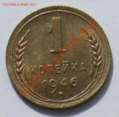 1 копейка 1946 АНЦ люкс до 01-10-2013 до 22-00 по Мск. - ф 46 Р.JPG