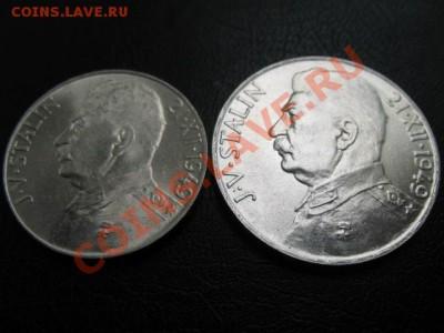 1949 ЧСР, И.В.Сталин 50+100, до 30.09 в 22-00 мск - 100 сталин.JPG