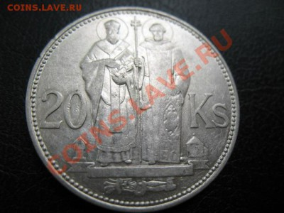 1941 Словакия, 20 кр, серебро, до 30.09 в 22-00 мск - IMG_3716.JPG