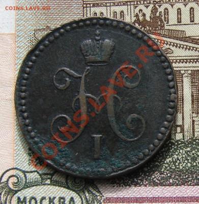 1 копейка 1841 до 01-10-13 до 22-00 по Москве - 1 1841 А.JPG