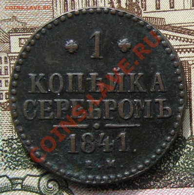 1 копейка 1841 до 01-10-13 до 22-00 по Москве - 1 1841 Р.JPG