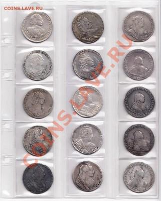 Монеты 18 - начало 20 века - лист 11