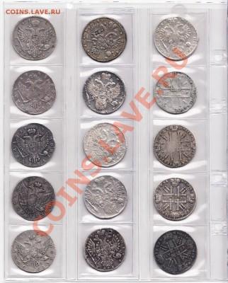 Монеты 18 - начало 20 века - лист 12
