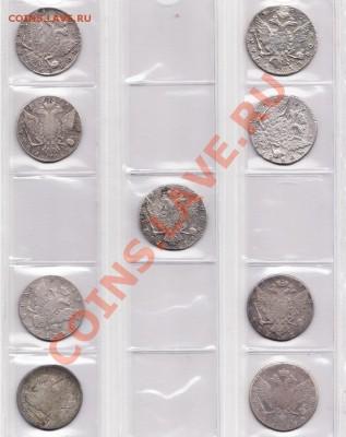 Монеты 18 - начало 20 века - лист 21