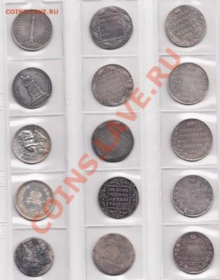 Монеты 18 - начало 20 века - лист 31