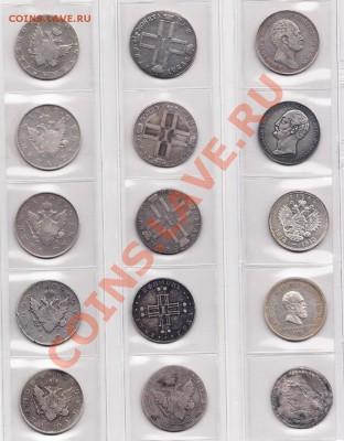 Монеты 18 - начало 20 века - лист 32