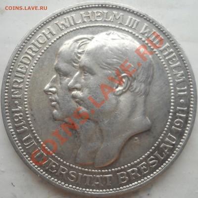 3 марки 1911 до 28.09.13. 22.00 МСК - DSCN0315.JPG