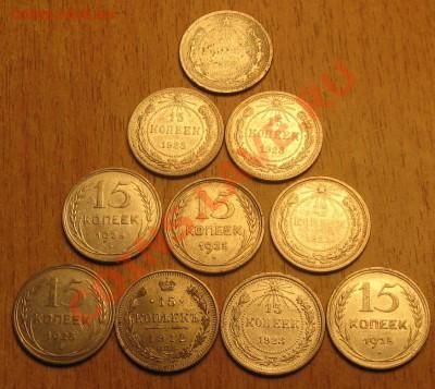 16 монет:10 коп1915,23,25 года ,15 коп-1912,23,25г.29.09.13 - Изображение 028