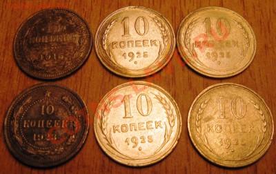 16 монет:10 коп1915,23,25 года ,15 коп-1912,23,25г.29.09.13 - Изображение 026