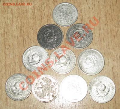 16 монет:10 коп1915,23,25 года ,15 коп-1912,23,25г.29.09.13 - Изображение 031