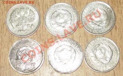 16 монет:10 коп1915,23,25 года ,15 коп-1912,23,25г.29.09.13 - Изображение 032