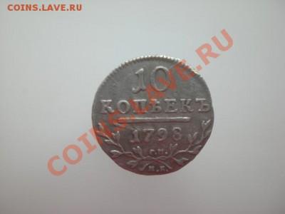 Серебро Павла I. 10 копеек 1798. Помощь в оценке. - CIMG0194.JPG