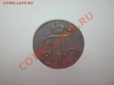 Серебро Павла I. 10 копеек 1798. Помощь в оценке. - CIMG0190.JPG