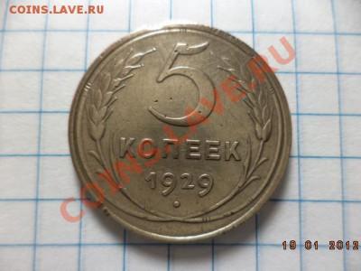 3 копейки 1951 год. 5 копеек 1929 год. - DSC00907.JPG