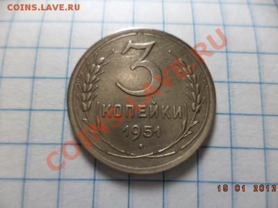 3 копейки 1951 год. 5 копеек 1929 год. - DSC00905.JPG