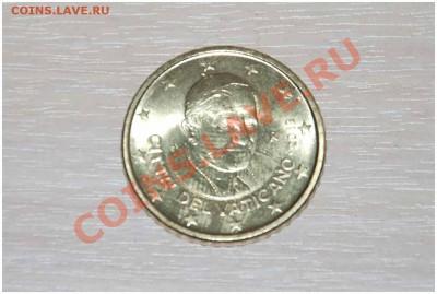 с 1 руб. 50 Евроцентов - ВАТИКАН до 01.10.2013 года - DSC_4811