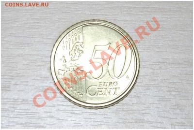с 1 руб. 50 Евроцентов - ВАТИКАН до 01.10.2013 года - DSC_4810