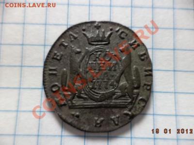 Копейка 1774 год К.М. - DSC00908.JPG