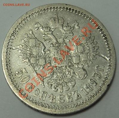 50 копеек 1893 г. - 50  (3).JPG