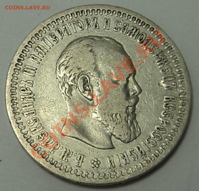 50 копеек 1893 г. - 50  (5).JPG