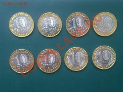 8 монет биметалла в Анце до 30.09. 22:00МСК - 2013-09-26-115