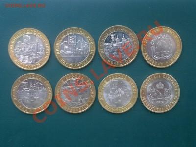 8 монет биметалла в Анце до 30.09. 22:00МСК - 2013-09-26-114