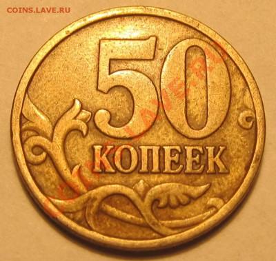 50коп. 1998г СП - IMG_1598