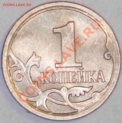 1 копейка 2006М разновидность 4.21Б по ЮК до 03.10.13 22-00 - 1коп_рев