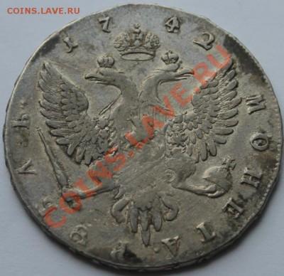 рубль 1742 года (большая голова) - 05
