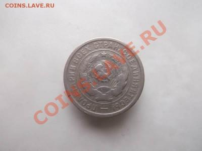 20 копеек 1932 до 1.10 - 20 коп 1932 (2)