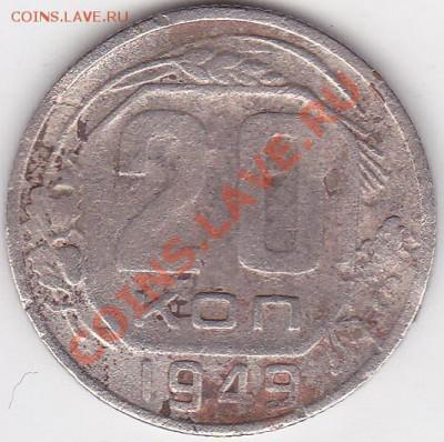 20 копеек 1949г  Ф81 - изображение_0002