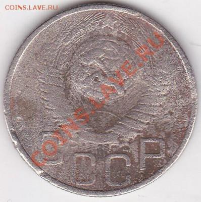 20 копеек 1949г  Ф81 - изображение_0001