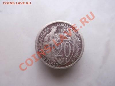 20 копеек 1933 до 1.10 - 20 коп 1933