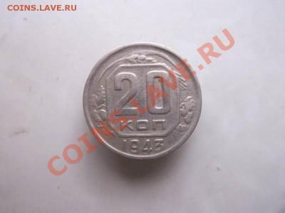 20 копеек 1943 до 1.09 - 20 коп 1943