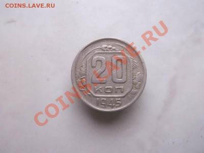 20 копеек 1945 до 1.10 - 20 коп 1945