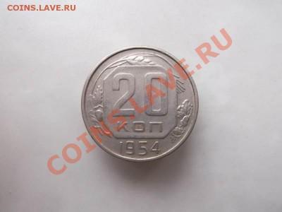 20 копеек 1954 до 1.10 - 20 коп 1954