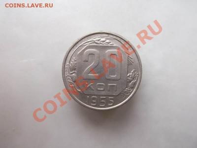 20 копеек 1955 до 1.10 - 20 коп 1955