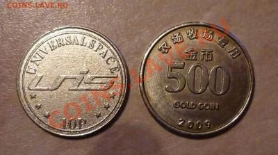 Два иностранных: Universalspace 10p и 500 gold coin 2009 - P1030179.JPG