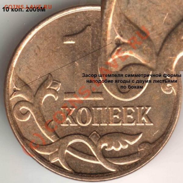 Бракованные монеты - Resize of 10kop09M-zasor sleva-1