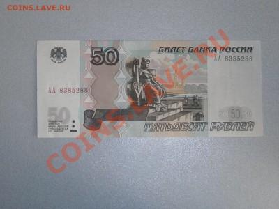 1) 50р. 2004 серия АА пресс до 2.10.2013 в 22-00мск - 50р. 8 1