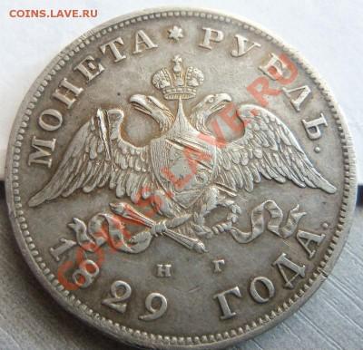 1 рубль 1829 года - старт 1 рубль ( с блицем) 30-09-2013 . - Изображение 7099