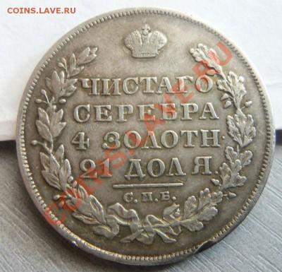 1 рубль 1829 года - старт 1 рубль ( с блицем) 30-09-2013 . - Изображение 7096