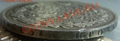 1 рубль 1829 года - старт 1 рубль ( с блицем) 30-09-2013 . - Изображение 7082